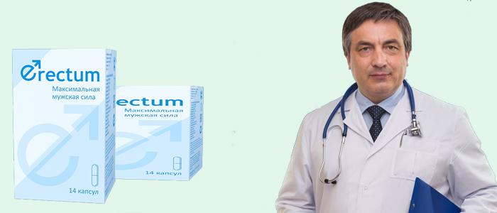 Erectum средство для потенции отзывы