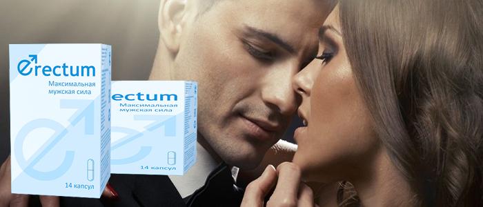 Erectum средство для потенции действие