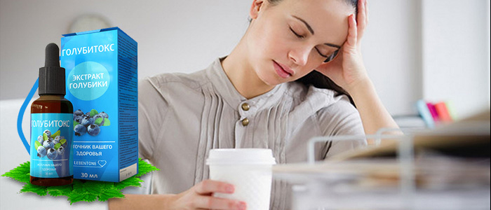 Голубитокс от гипертонии как пить